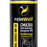 Смазка для высоких нагрузок HHS ReinWell RW-50