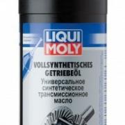 Синтетическое трансмиссионное масло Vollsynthetisches Getriebeoil (GL-5) 75W-90